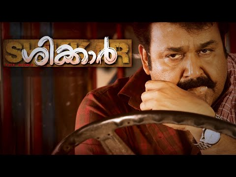 Shikkar Malayalam Full Movie |...