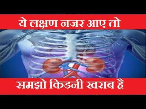 ये लक्षण नजर आए तो समझो किडनी खराब है || kidney failure problems || cure for kidney failure
