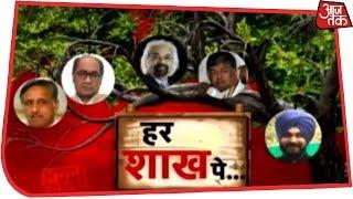 क्या कांग्रेस ने फिर सेल्फ गोल कर दिया? देखिए Halla Bol Anjana Om Kashyap के साथ