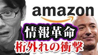 【Amazon】情報革命/桁外れの衝撃