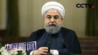[中国新闻] 伊朗和美国领导人在联合国隔空掐架 | CCTV中文国际