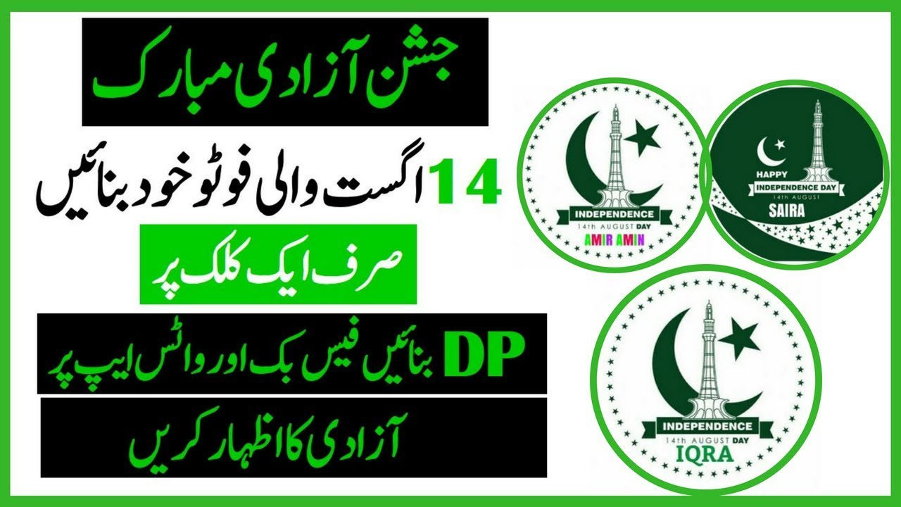 How To Make 14 August Stylish Name Dp For Whatsapp & Facebook Profile in  one click Urdu/Hindi