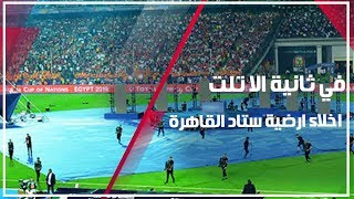 إخلاء أرضية استاد القاهرة بعد انتهاء حفل ختام أمم أفريقيا