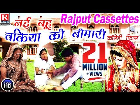 Full HD - नई बहु चकिया की बिमारी !! Nai Bahu Chakiya Ki Bimari !! Lates Comedy Film !! Hindi Kissa