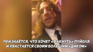 Девушка напала с фаллосом на Карлеса Пуйоля в Москве