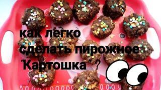 "ЛЕГКИЙ РЕЦЕПТ ПИРОЖНОГО ""КАРТОШКА""😍 | Katya Lavruhina"