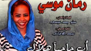 جديد النجمة رمان موسي - اب حاجبا هلال