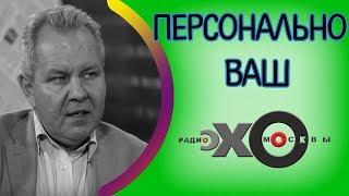 💼 Владислав Иноземцев   Персонально Ваш   радио Эхо Москвы   11 января 2018