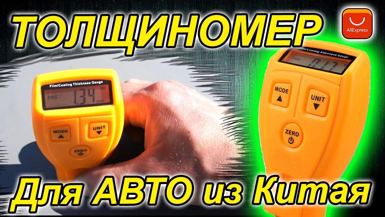 ОФИГЕННЫЙ #ТОЛЩИНОМЕР EM2271 - YouTube