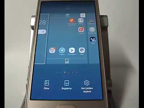 Настройки главного экрана в смартфоне Samsung