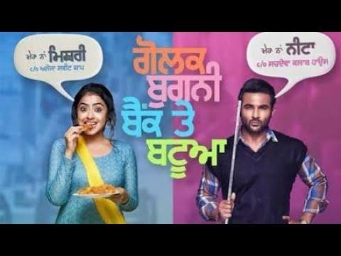 golak-bugni-bank-te-batua-official-movie-2018-|-harish-verma|simi-chahal|-new-latest-punjabi-movie