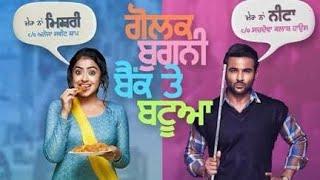 Golak Bugni Bank Te Batua Official Movie 2018 |  Harish Verma|Simi Chahal| New latest Punjabi movie