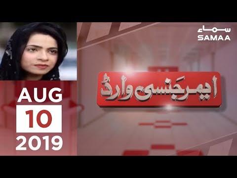 Chaudhry ki behen   Emergency Ward   SAMAA TV   10 August 2019