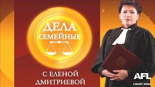 Дела Семейные с Еленой Дмитриевой на тк МИР.  04 октября 2017