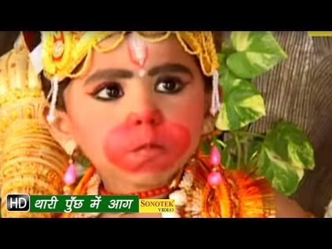 Rawan & Hanuman Ji Ki Comedy || रावण हनुमान जी की संवाद || थारी पुँछ में आग