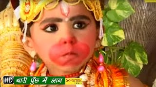 Rawan & Hanuman Ji Ki Comedy || रावण हनुमान जी की संवाद || थारी पुँछ में आग | Sonotek