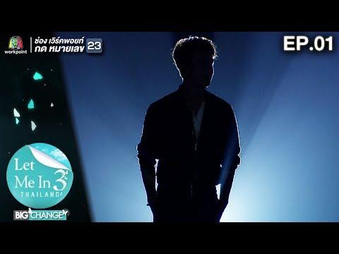 LET ME IN THAILAND SEASON 3 BIG CHANGE | EP.01 | 19 พ.ย. 60 Full HD