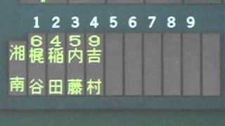 20100925  湘南シーレックス 最後のスタメン発表