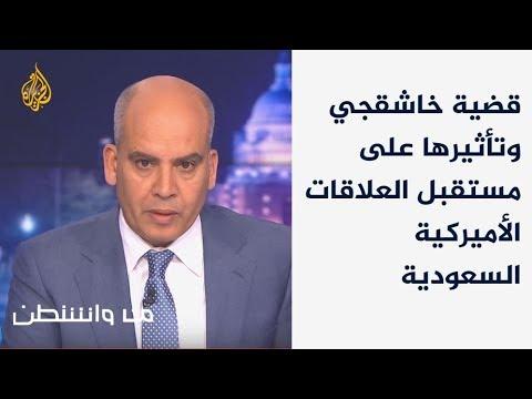 من واشنطن-قضية خاشقجي وتأثيرها على مستقبل العلاقات الأميركية السعودية  - نشر قبل 57 دقيقة