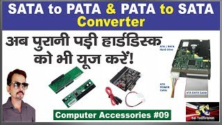 SATA to PATA and PATA to SATA Converter in Hindi #09