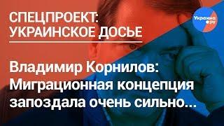 Владимир Корнилов: миграционная концепция запоздала очень сильно...
