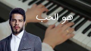 عزف بيانو - هو الحب - أدهم نابلسي
