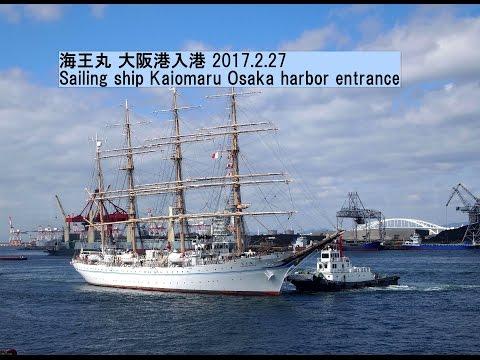 海王丸 大阪港入港 2017.2.27 Sailing ship Kaiomaru Osaka harbor entrance