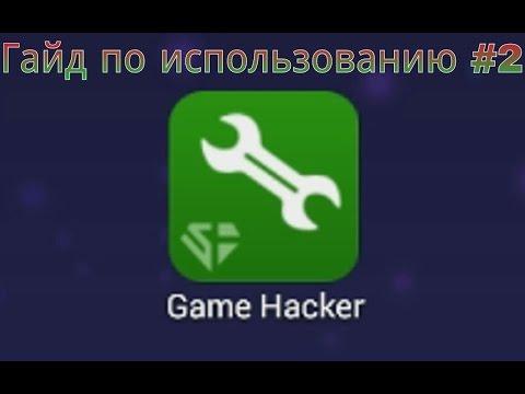 Game Hacker (root)(Android) Как пользоваться программой/Как взламывать игры/Программа для взлома #2