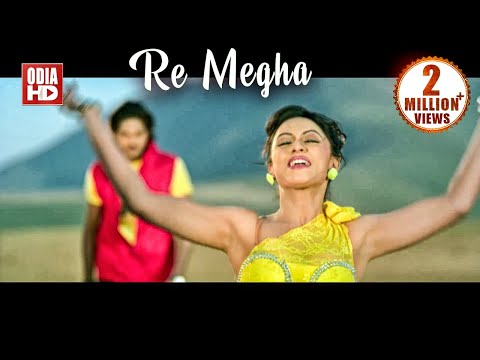 New Odia Song - Re Megha | Film - College...