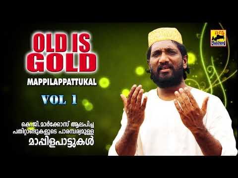 ഓൾഡ് ഈസ് ഗോൾഡ് പഴയ മാപ്പിളപ്പാട്ടുകൾ  Old Is Gold Mappila Pattukal | Malayalam Mappila Songs