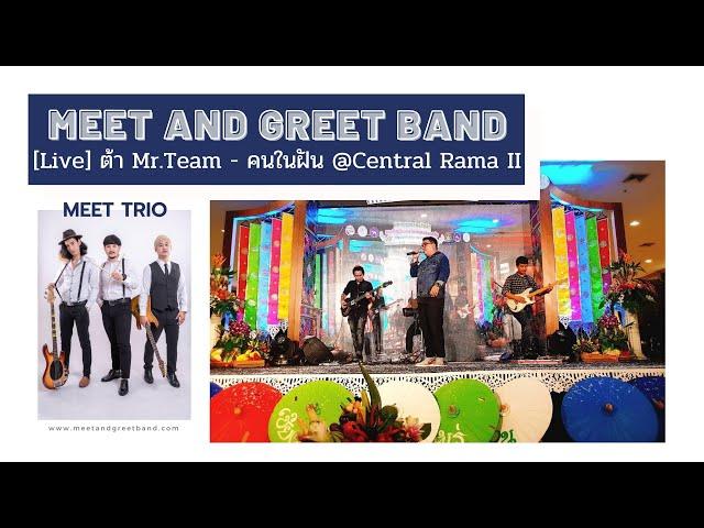 [Back Up] ต้า Mr.Team - คนในฝัน @Central Plaza Rama II | Meet and Greet วงดนตรีงานแต่ง งานEvent