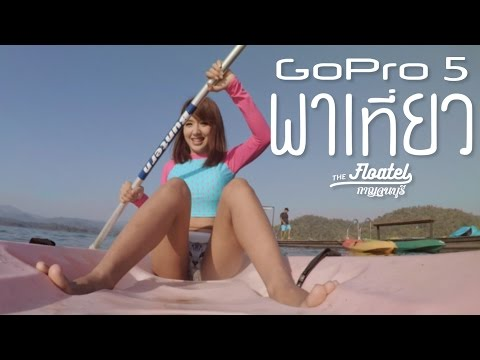 GoPro5 พาเที่ยว -The Floatel โรงแรมลอยน้ำกาญจนบุรี เบนจิเซ็กซี่ และ รีวิว โกโปร5 ชุดท่องเที่ยว