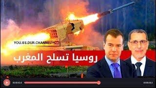 خبر ساخن / قناة روسية تقر بعقد صفقات تسلح بين المغرب وروسيا .خلال زيارة ميدفيديف للمغرب