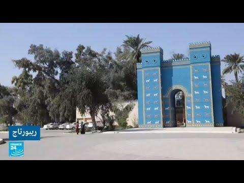 العراق: ترميم أساسات سور بابل وبوابة عشتار الشهيرة بتمويل أمريكي  - نشر قبل 6 دقيقة