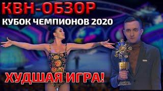 КВН Обзор КУБОК ЧЕМПИОНОВ 2020 ХУДШАЯ ИГРА