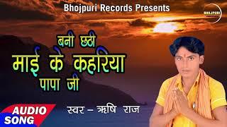 rishi raaz का सबसे हिट छठ गीत बानी छठ मई के कहरिया पापा new bhojpuri chhath geet