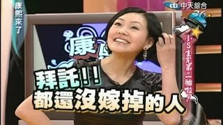 2008.02.25康熙來了完整版 小S生完第二胎啦!