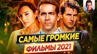 Cамые ожидаемые и самые громкие фильмы 2021 года // ДКино