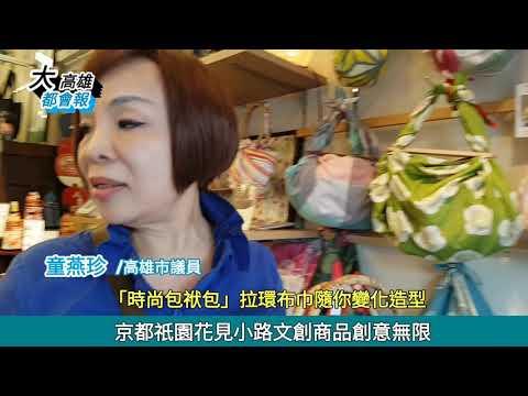京都祇園花見小路文創商品 時尚包袱包與和服酒瓶袋導入文化設計創意無限