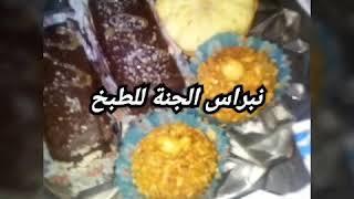 اسهل طريقه لقلي اللحم في ربع ساعه مع نقاش موضوع للبنات المقبلات على الخطوبه