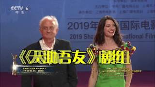 上海国际电影节闭幕红毯群星闪耀 金爵奖十大奖项花落各家【中国电影报道 | 20190624】