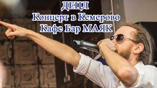Концерт ДЕЦЛ в Кафе бар МАЯК г. Кемерово