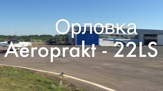 Aeroprakt   22LS(Илиев Илез про Aeroprakt - 22LS 04.07.2015 УУТО - Орловка КТА 56°08.628'C 34°59.286'В 208 м TWR 126.7 Орловка-Старт 06/24 806/20м. Твёрдое..., 2015-07-09T20:00:21.000Z)