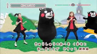 「くまモン体操」カラオケバージョン thumbnail