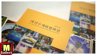 [전시회 안내 : 갤러리M] 제36회 대전수채화협회전