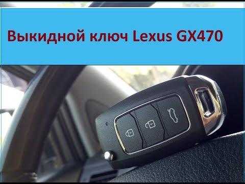Lexus Gx 470 2006г.  Выкидной ключ ,видео отзыв от клиента.