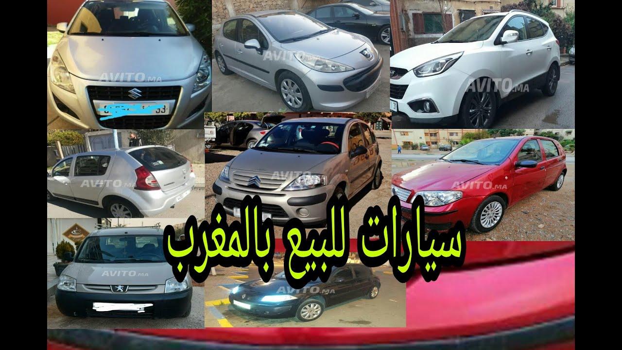 صورة فيديو : سيارات متنوعة للبيع بالمغرب إبتداء من 4مليون فهم العامرات!!voitures occasion maroc@