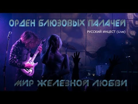 Смотреть инцерт на русском