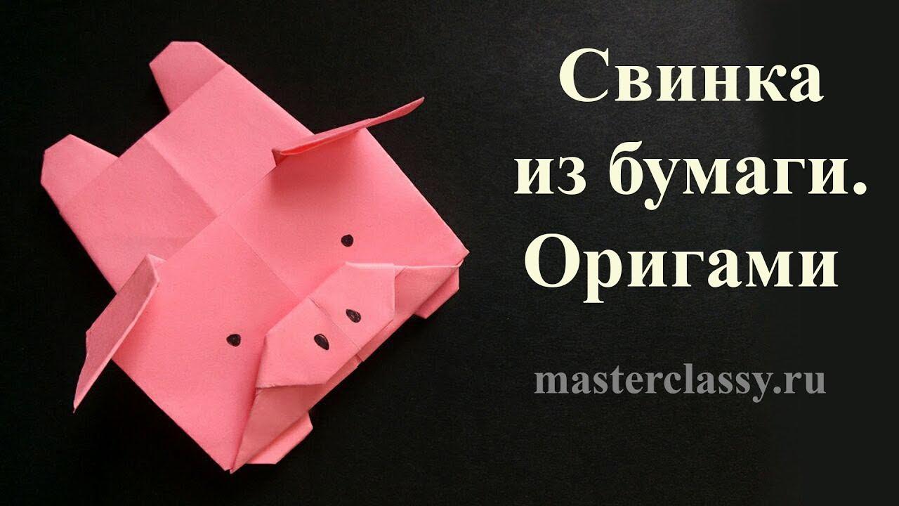 Свинья из бумаги своими руками.  Оригами свинья 2019. Символ года 2019 из бумаги. Видео урок