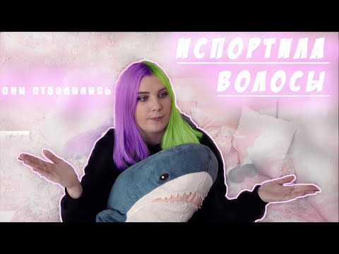 ИСТОРИЯ МОИХ ВОЛОС//DARIA FOX//ОСТАЛАСЬ БЕЗ ВОЛОС